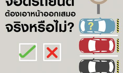 จอดรถยนต์ ต้องเอาหน้าออกเสมอ จริงหรือไม่?