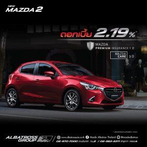 ออกรถมาสด้าวันนี้แอลบาทรอส Mazda 2