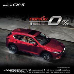 ออกรถมาสด้าวันนี้ แอลบาทรอส มอบข้อเสนอสุดพิเศษ!! Mazda CX-5