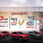 Mazda Next 2019